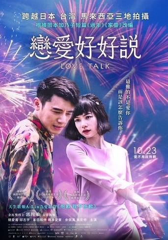 Poster of Love Talk