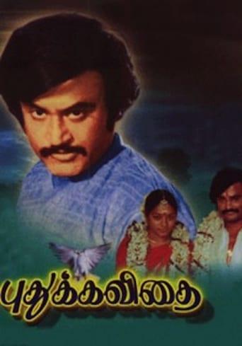 Poster of Puthu Kavithai