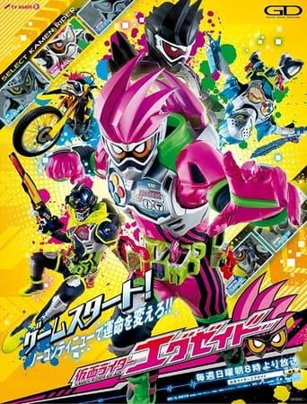 Poster of 仮面ライダーエグゼイド