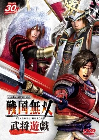 Poster of Variety Sengoku Musou Warlords