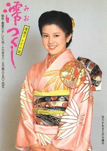Miotsukushi