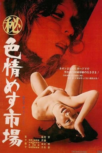 Poster of (秘)色情めす市場