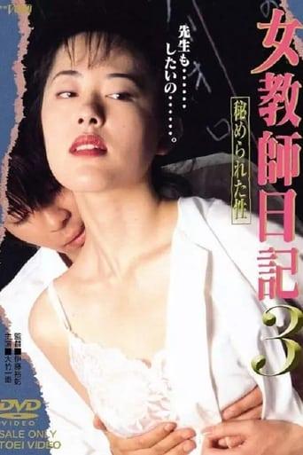 Poster of 女教師日記3 秘められた性