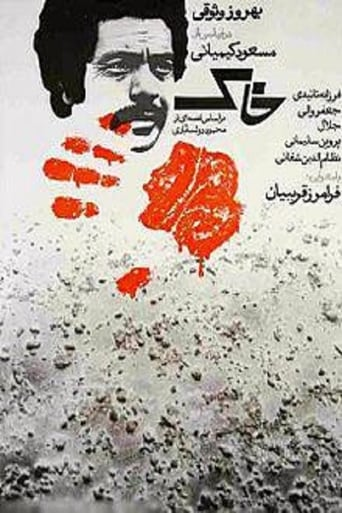 Poster of خاک