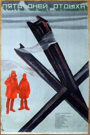 Poster of Пять дней отдыха