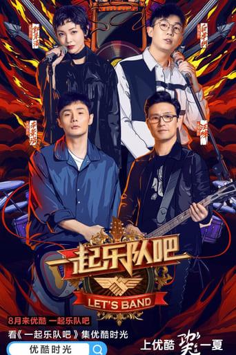 Poster of 一起乐队吧