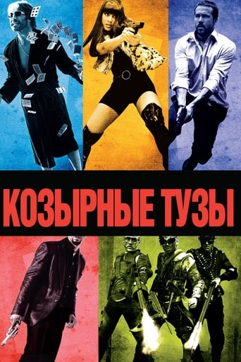 Poster of Козырные тузы