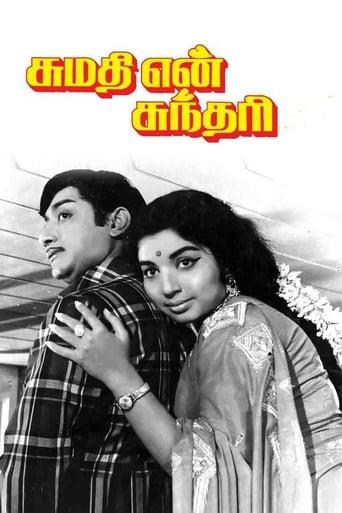 Sumadhi En Sundhari poster