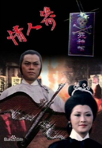 Poster of 情人箭
