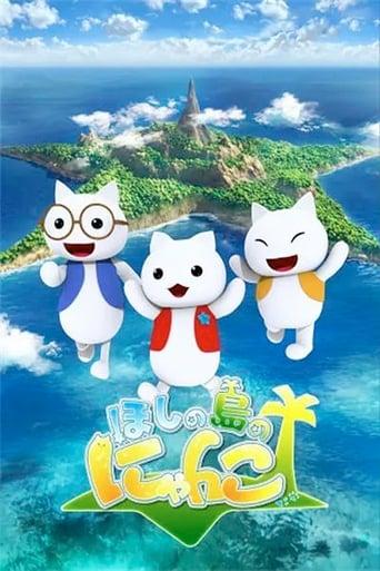 Poster of Hoshi no Shima no Nyanko