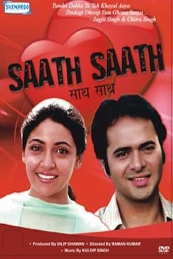 Poster of Saath Saath