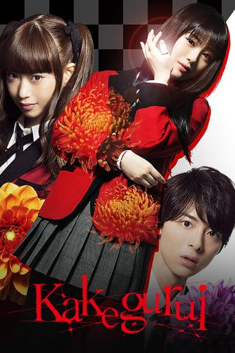 Poster of Kakegurui