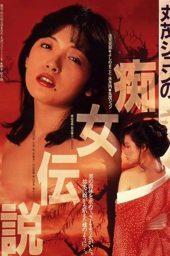 Poster of Marumo Jun no chijo densetsu