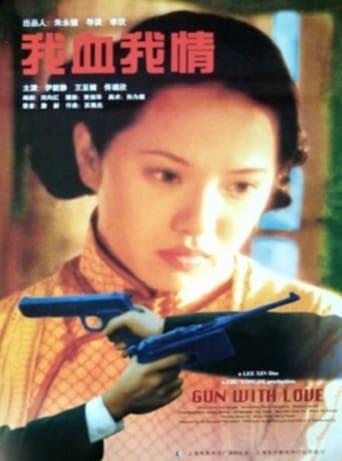 Gun With Love