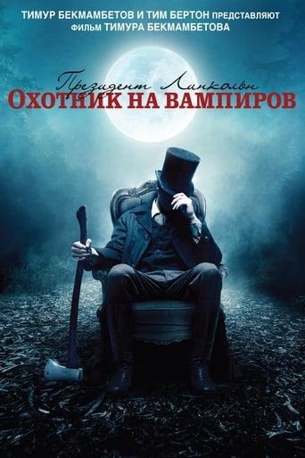 Poster of Президент Линкольн: Охотник на вампиров