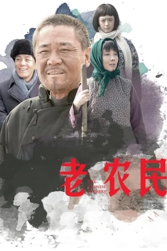 Poster of The Chinese Farmers