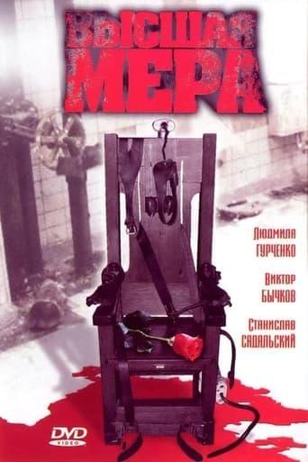Poster of Высшая мера