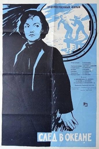 Poster of След в океане