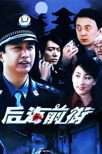 Poster of 后海前街