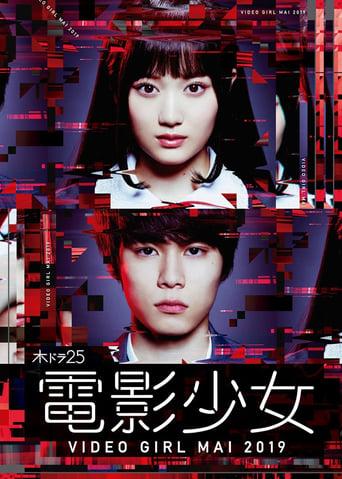 Poster of Denei Shojo: Video Girl Mai 2019