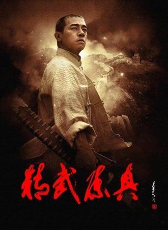 Poster of Chen Zhen