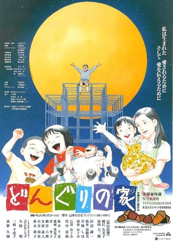 Poster of Donguri no ie