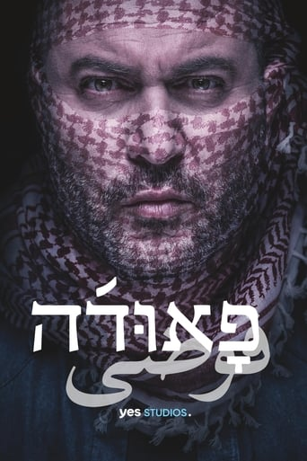 Poster of Fauda