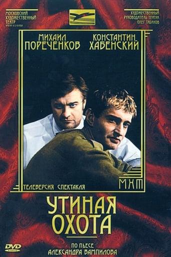 Poster of Утиная охота