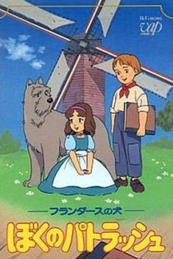 Poster of フランダースの犬 ぼくのパトラッシュ