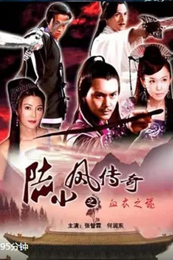 The Legend of Lu Xiaofeng