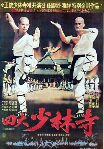 Sadae Shaolin Temple