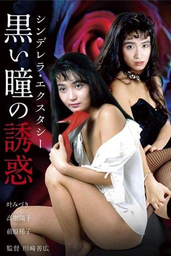 Poster of Cinderella Ecstasy
