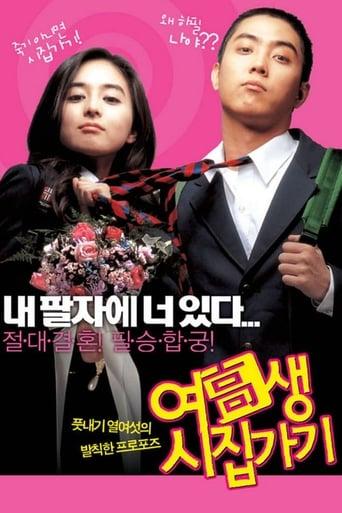 Poster of Marrying School Girl