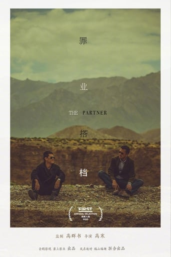 Poster of The Partner
