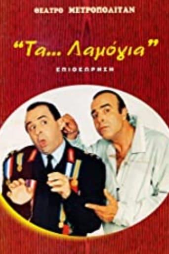 Poster of Ta lamogia