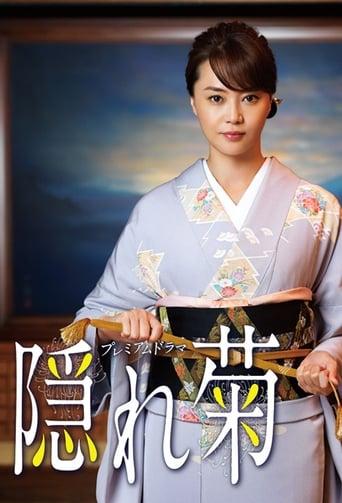 Poster of 隠れ菊