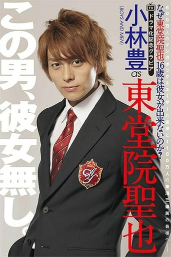 Poster of Why Can't Seiya Toudoin (Age 16) Get a Girlfriend?