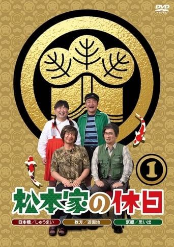 Matsumoto ke no Kyuujitsu