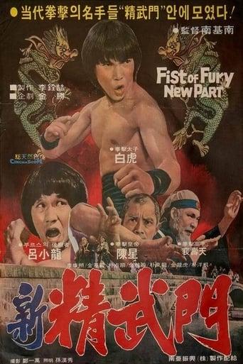 Return of Fist of Fury