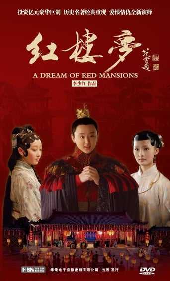 Poster of A Dream of Red Mansions
