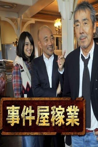 Poster of Jikenya Kagyou 事件屋稼業
