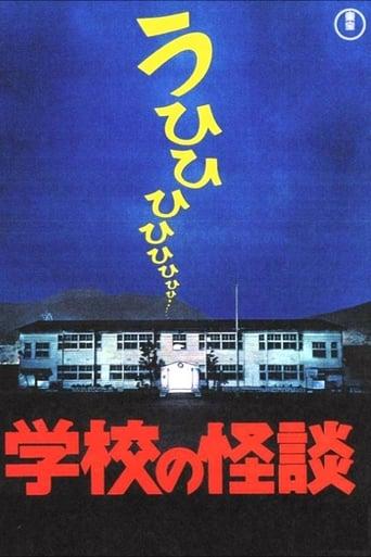 Poster of Haunted School