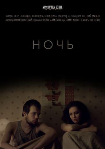 Poster of Ночь