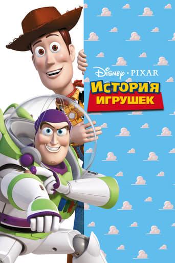 Poster of История игрушек