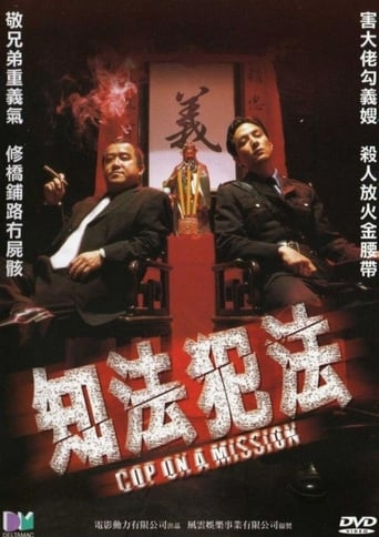 Poster of Cop on a Mission