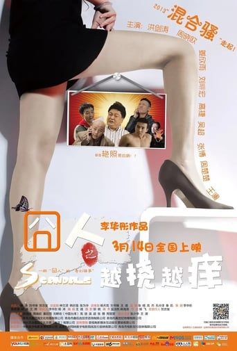 Poster of Scandals