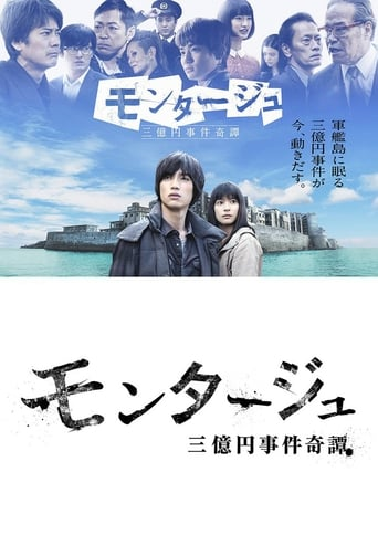 Poster of モンタージュ 三億円事件奇譚