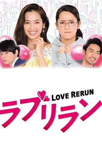 Poster of Love Rerun