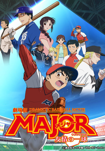 Poster of Major: The Ball of Friendship