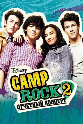 Poster of Camp Rock 2: Отчетный концерт